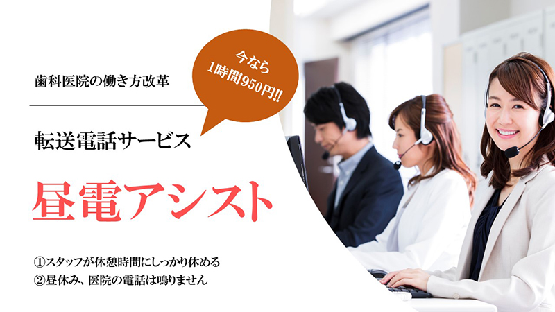 転送電話サービス「昼電アシスト」