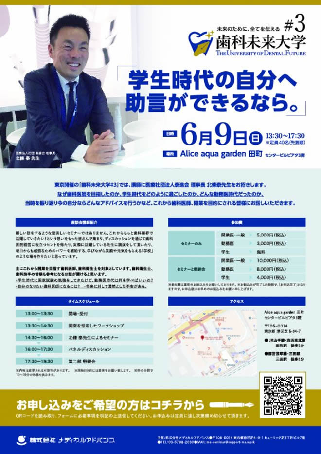 東京開催 歯科未来大学#3(勤務医・学生向けセミナー )2019年6月9日(日)