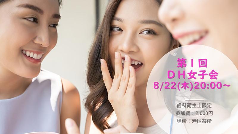 デンタル女子イベント★デンタルエステ最前線!プチセミナー付き2019年8月22日(木)