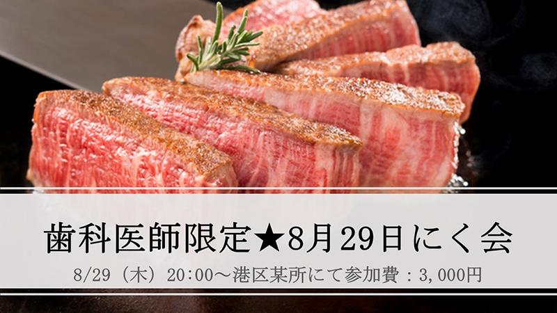 歯科医師限定★8月29日肉会イベント2019年8月29日(木)