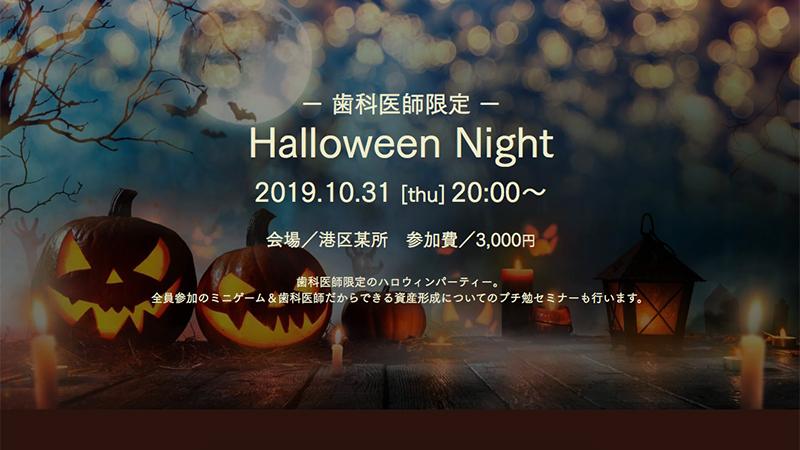 歯科医師限定★ハロウィンパーティー2019年10月31日(木)